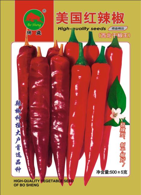 美國紅辣椒.png