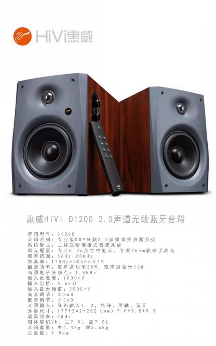 惠威HIVI D1200 2.0声道无线蓝牙音箱.jpg