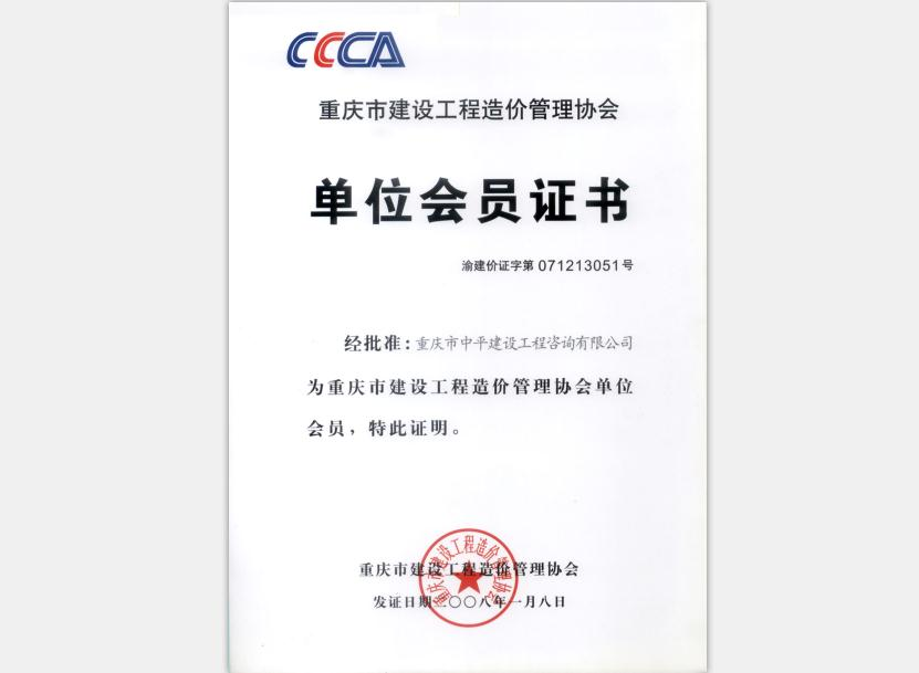ccca会员单位
