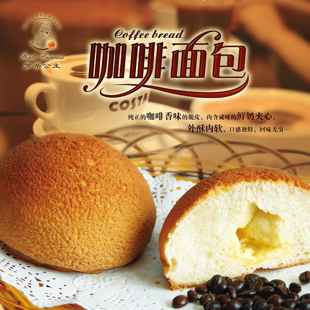 咖啡面包海報2.jpg