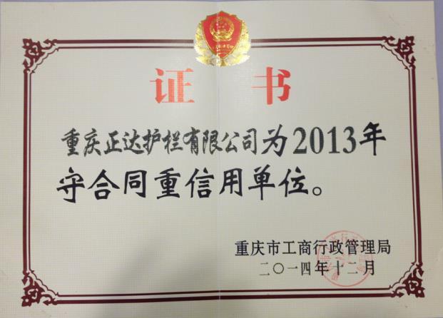 2013年守合同重信用单位