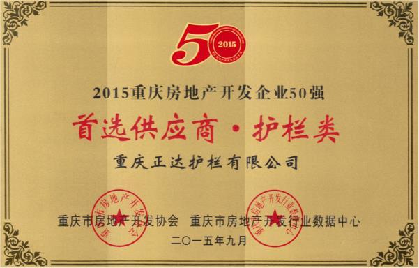2015年重庆房地产开发企业50强首选供应商