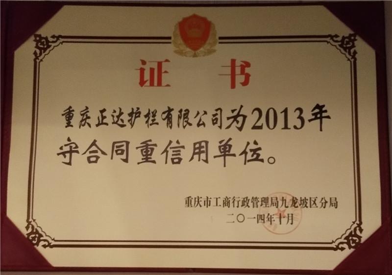 守合同重信用单位2013年