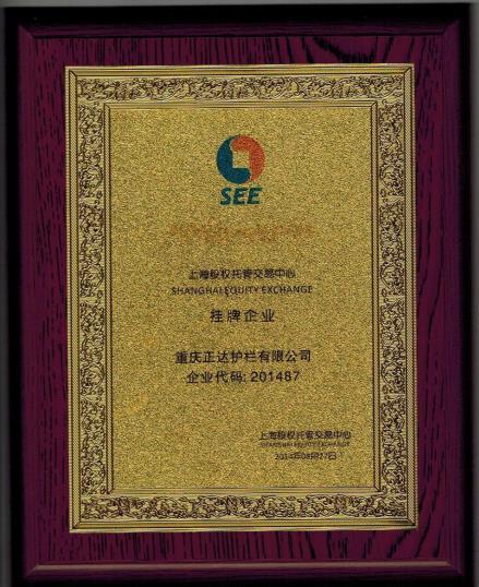 上海股权托管交易中心挂牌企业