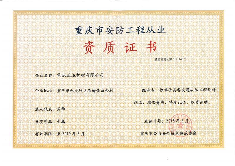 安防工程从业资质证书