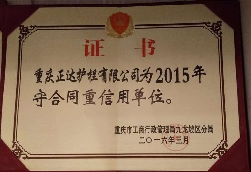 守合同重信用单位2015年