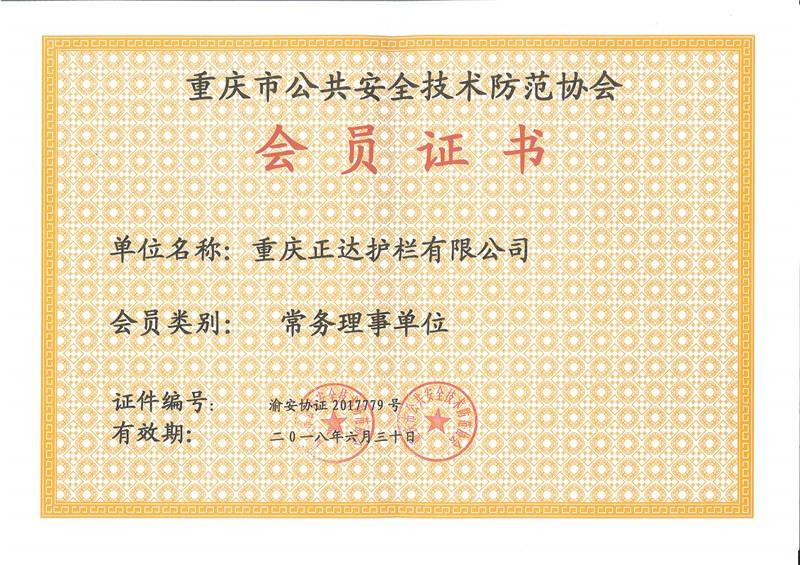 9-2017年正达安防常务理事单位.jpg