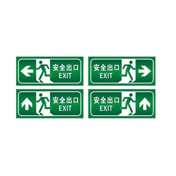 消防安全出口標志燈