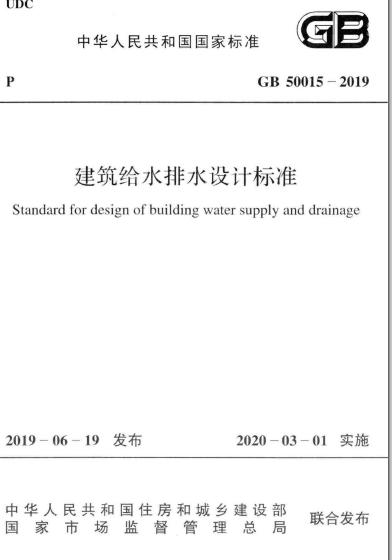 建築給水排水設計標準