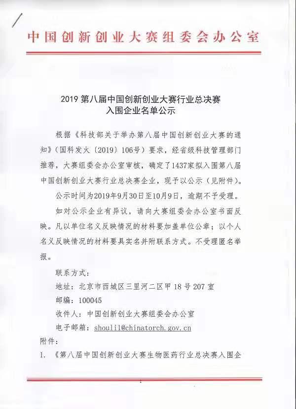 昆明eeuss影院科技有限公司入圍2019第八屆中國創新創業大賽行業總決賽