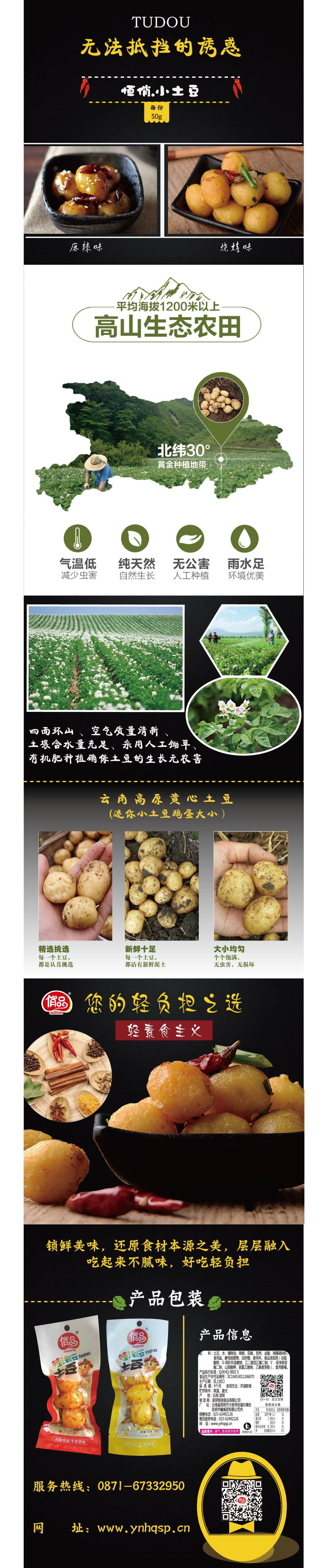 土豆宣传.jpg