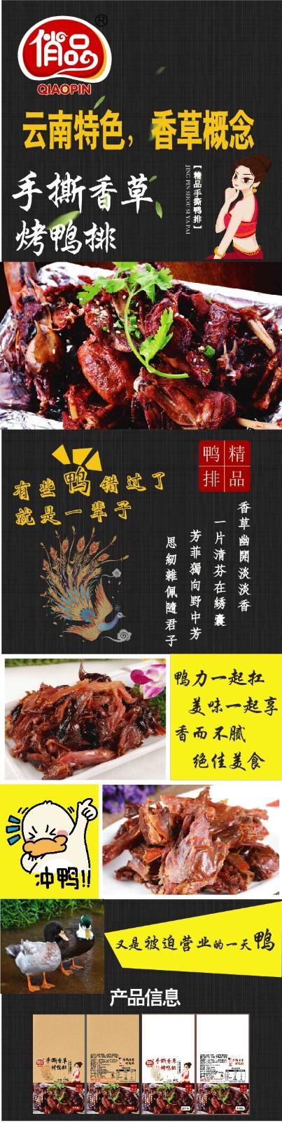 香草烤鸭宣传-01.jpg