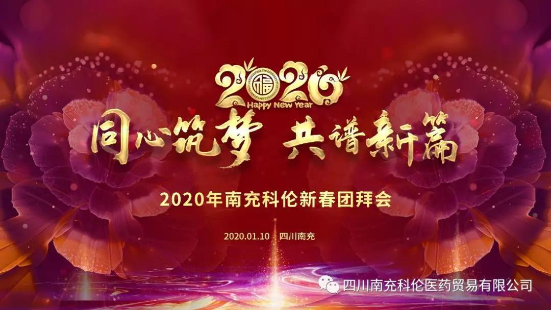 同心筑梦 共谱新篇--南充科伦隆重举行2020年新春团拜会