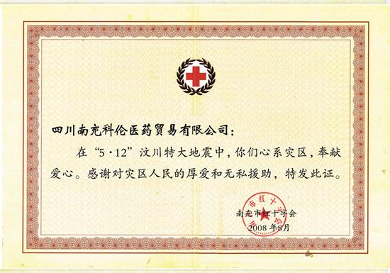 5.12 汶川特大地震献爱心 特发此证书