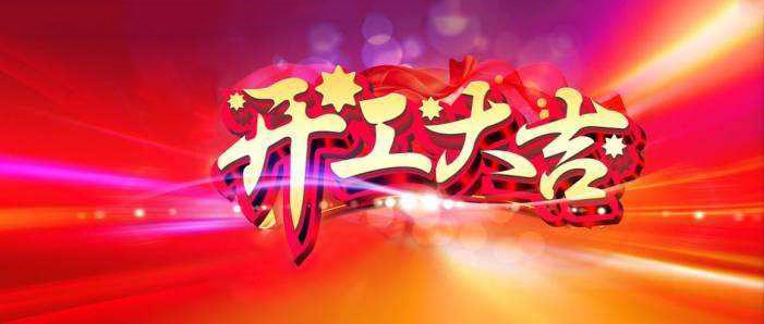 四川食为天农业有限公司隆重举行 2019年新春开工仪式