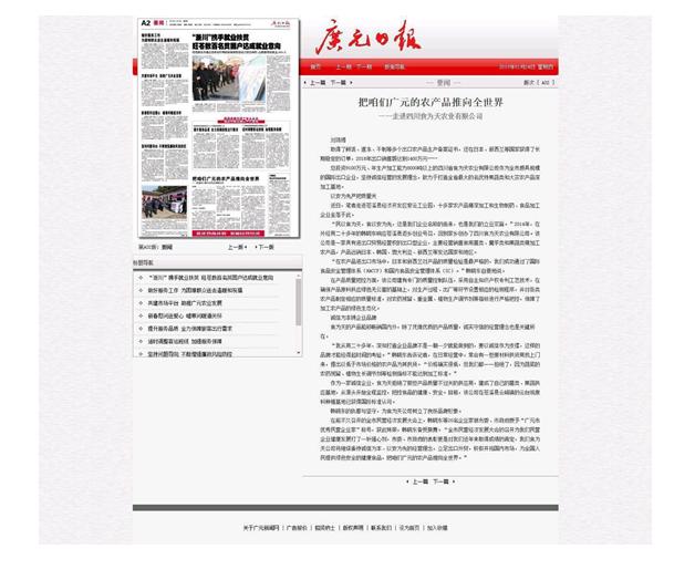把咱们的农产品推向全世界 ----董事长韩晓东接受《广元日报》记者专访