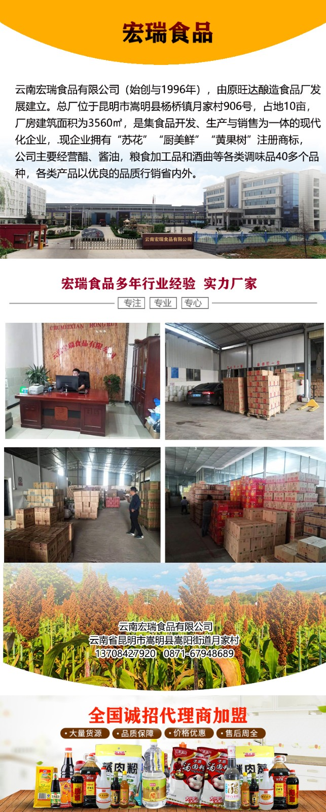 gongsijieshao222.jpg