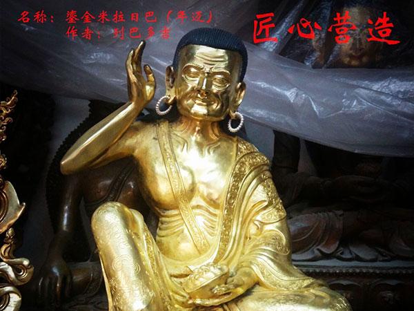 鎏金米拉日巴尊者(老)