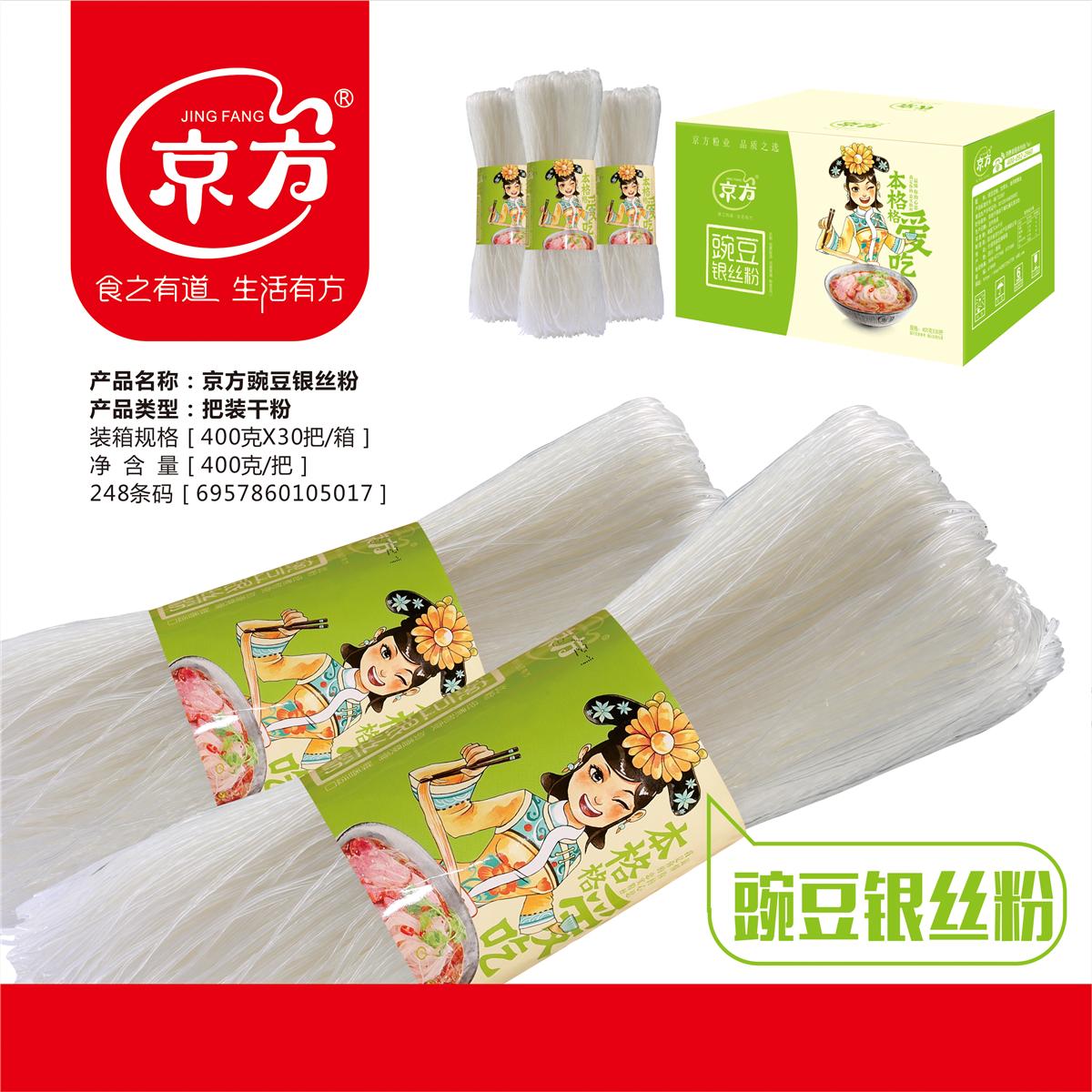 豌豆lehu6vip银丝粉