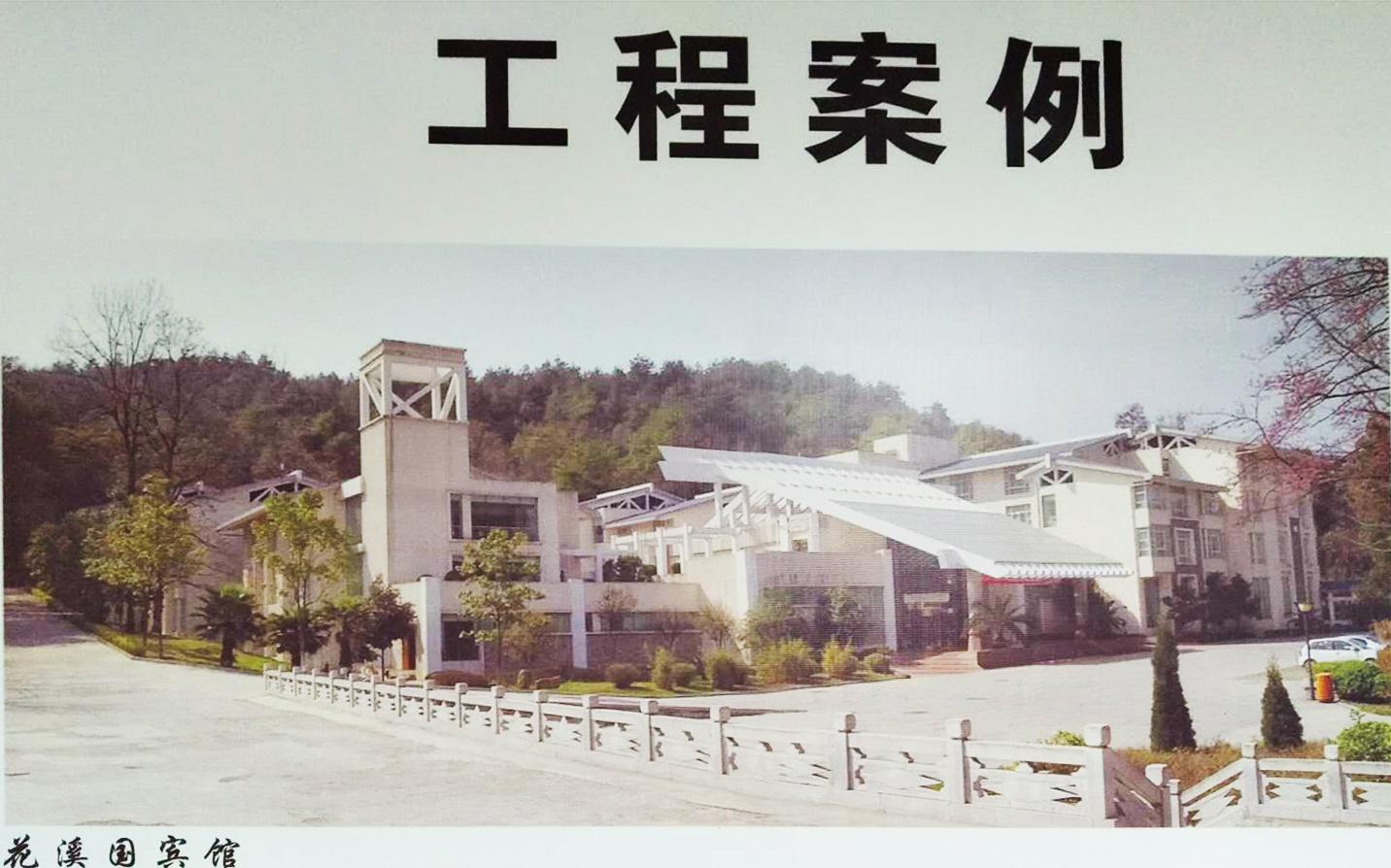 花溪國賓館