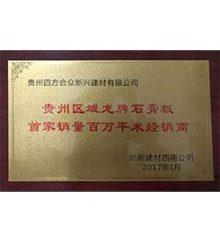 貴州區域龍牌石膏板 首銷量百萬平米經銷商