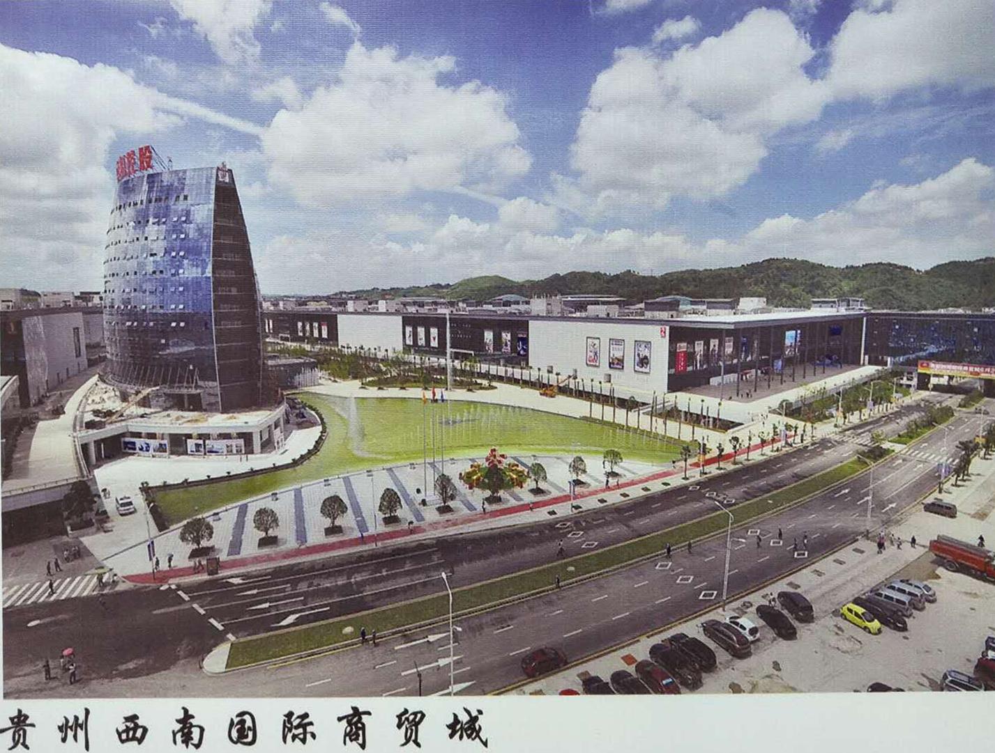 貴州西南國際商貿城