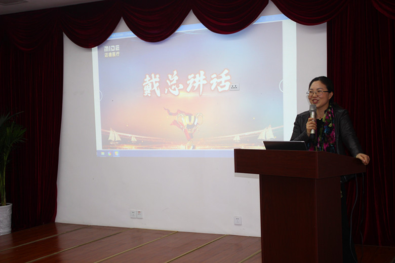 重慶邁德醫療順利召開2019年第一季度會議