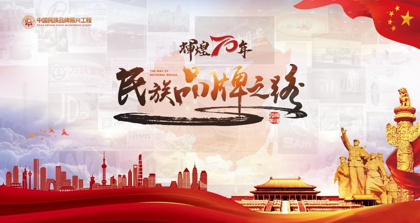 祝賀朱盼先生參與第162期《輝煌70年—民族品牌之路》甄選