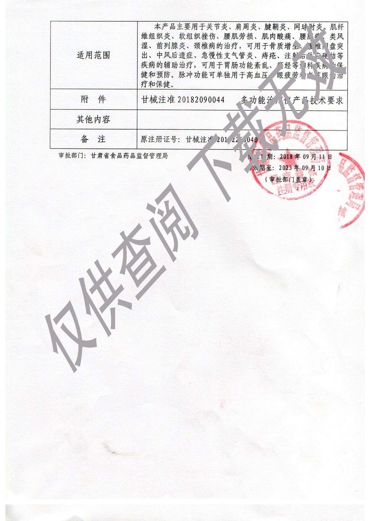 多功能注册证2