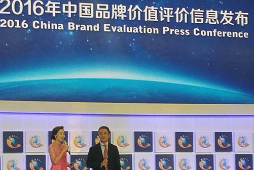 2016年中国品牌价值评价信息发布