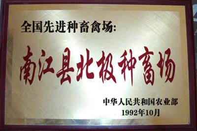 1992年国家农业部.全国先进种畜场