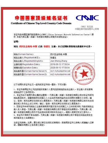 四川火狐体育手机版机电.中国