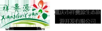 潼南县祥贵源花卉(生态旅游开发)有限公司