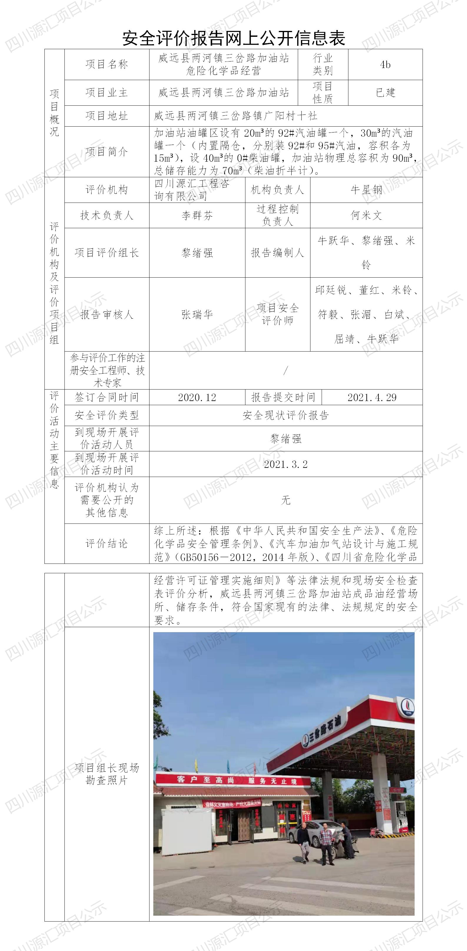 威远县两河镇三岔路加油站危险化学品经营 .png