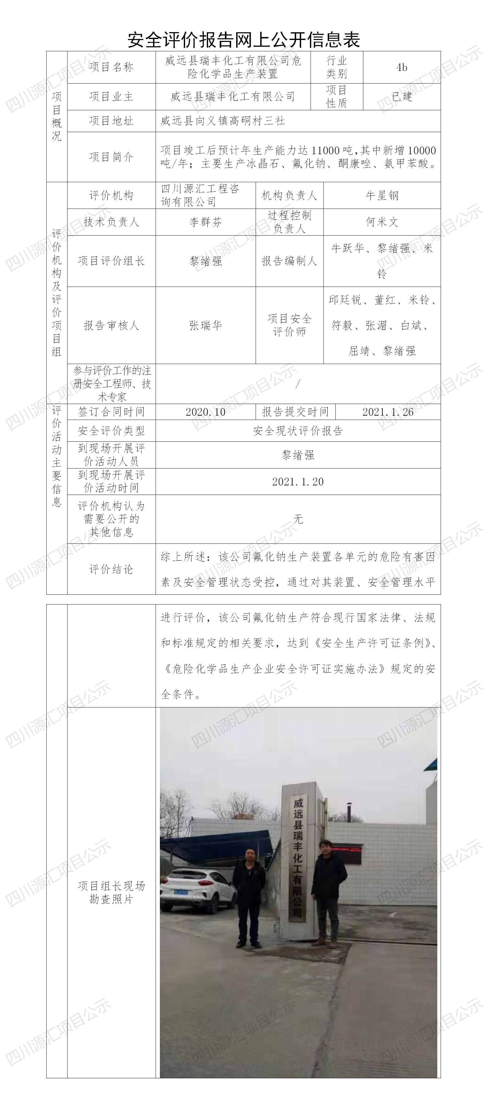 威远县瑞丰化工有限公司危险化学品生产装置.png