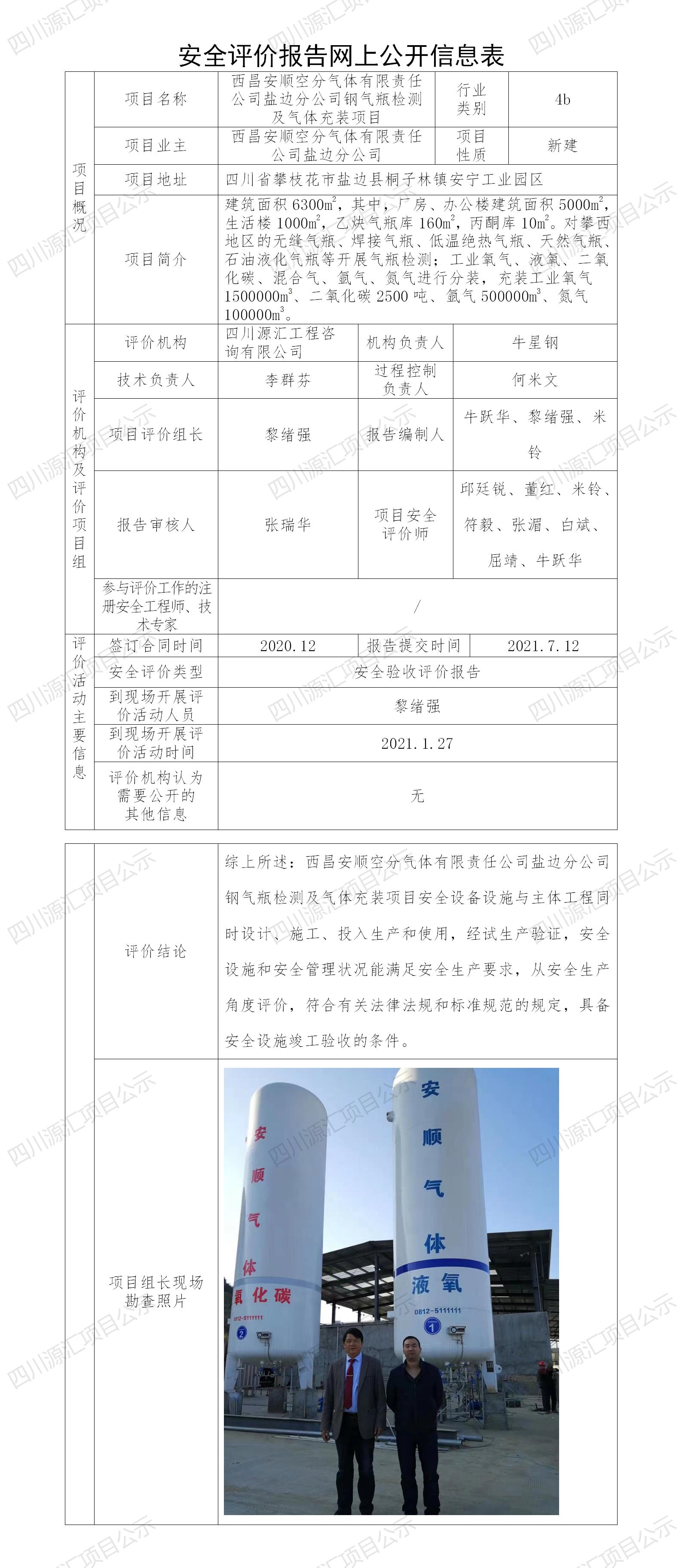 西昌安顺空分气体有限责任公司盐边分公司钢气瓶检测及气体充装项目.png