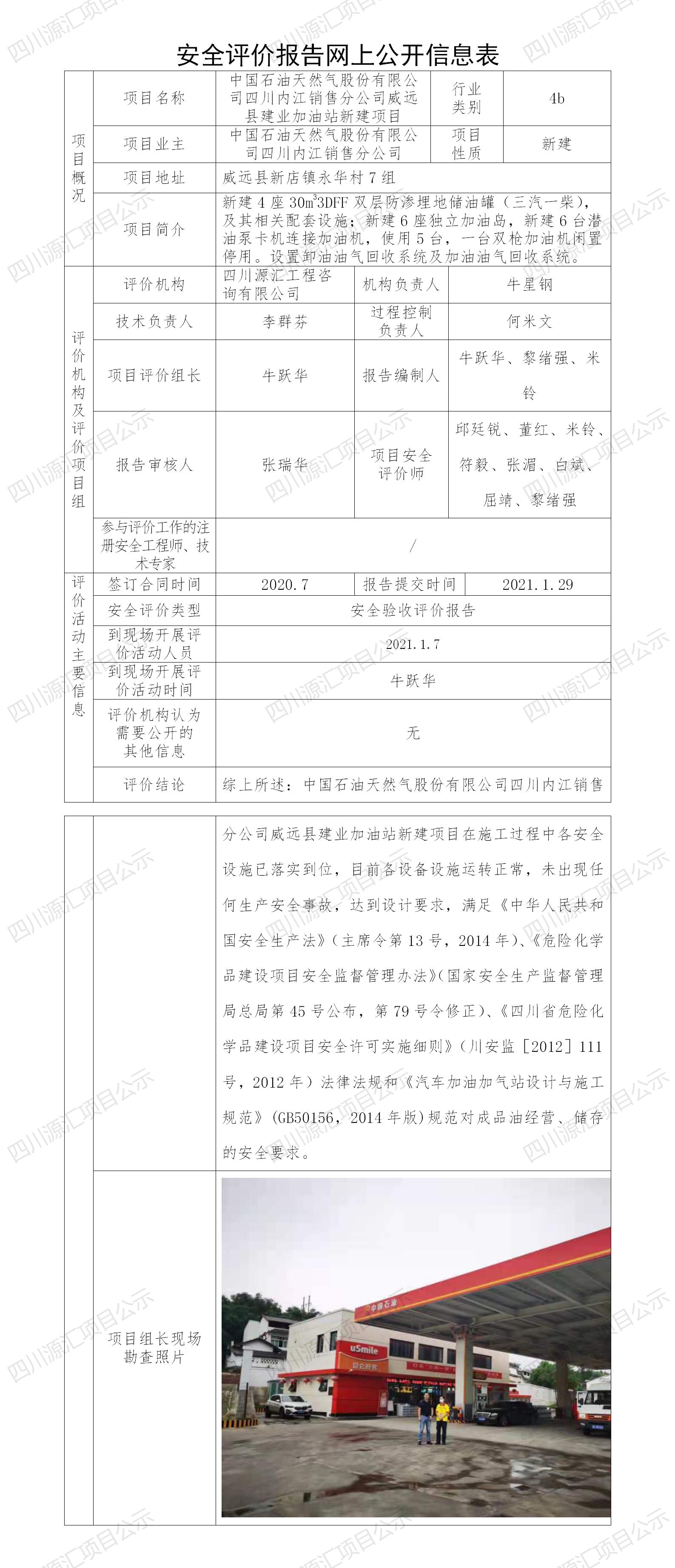 中国石油天然气股份有限公司四川内江销售分公司威远县建业加油站新建项目.png
