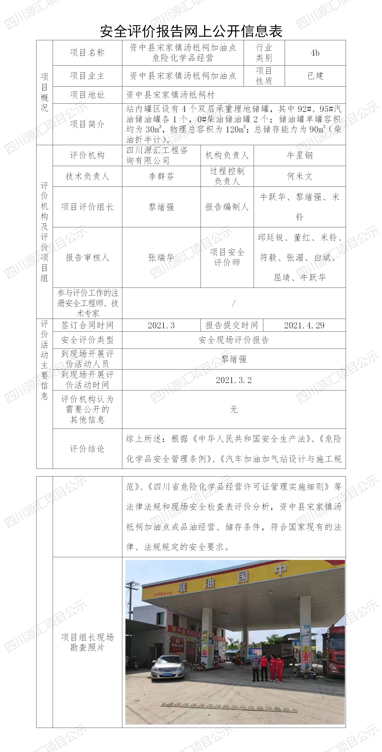 资中县宋家镇汤祗祠加油点 危险化学品经营.png