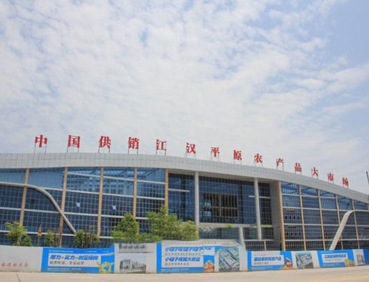 江漢平原農貿大市場-1.jpg