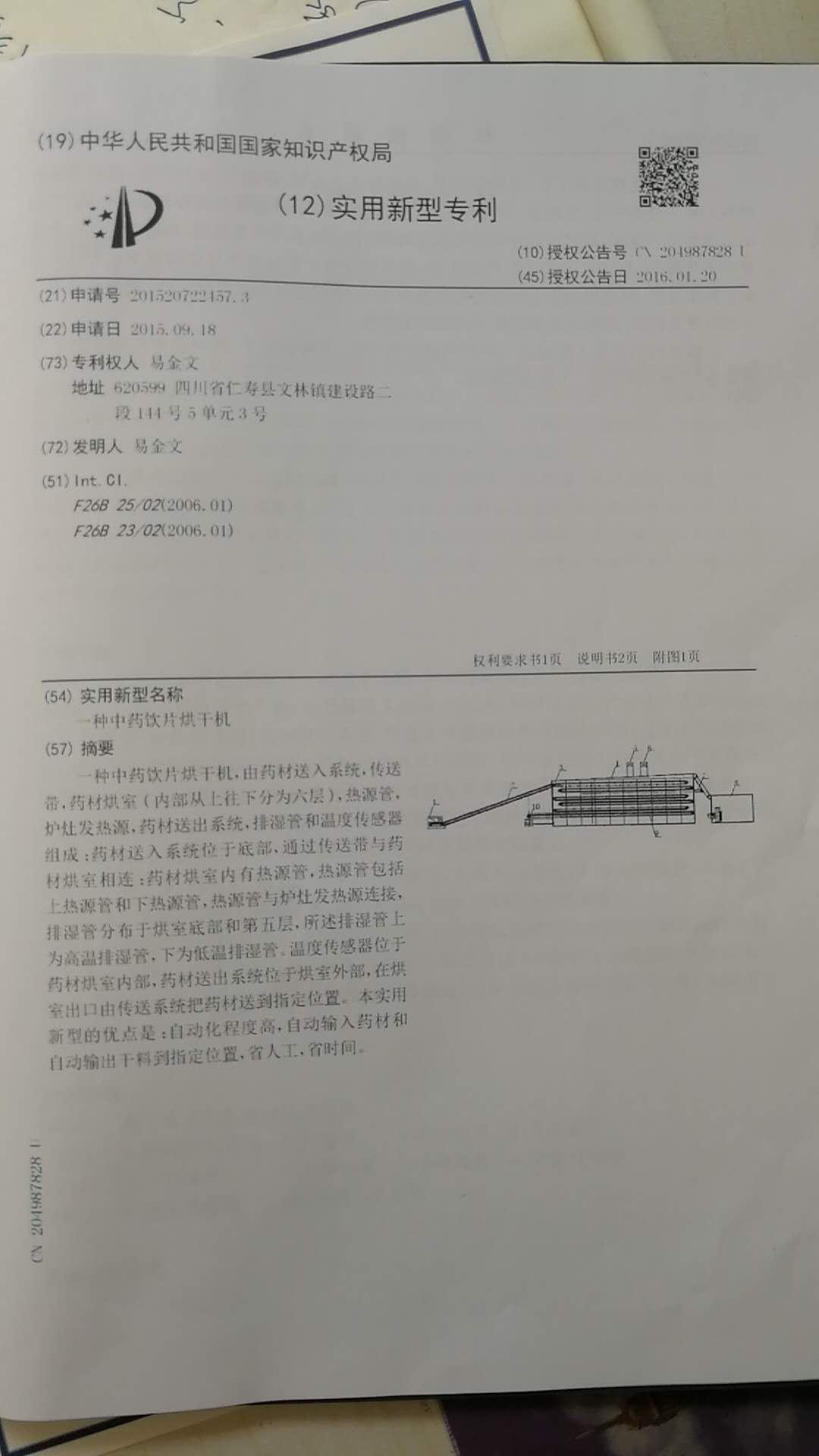 专利 (2).jpg