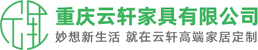 重庆云轩家具有限公司