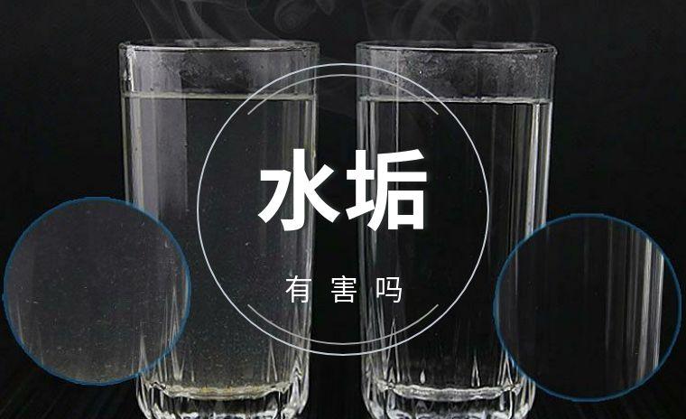 有水垢的饮用水能喝吗?