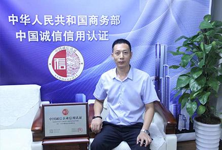 中国诚信信用认证