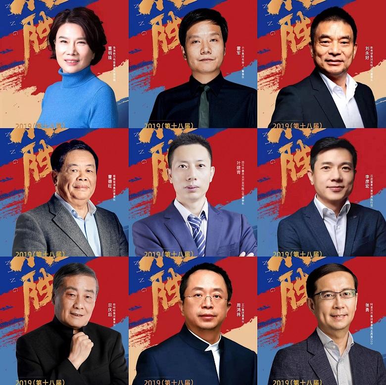 企业领袖年会