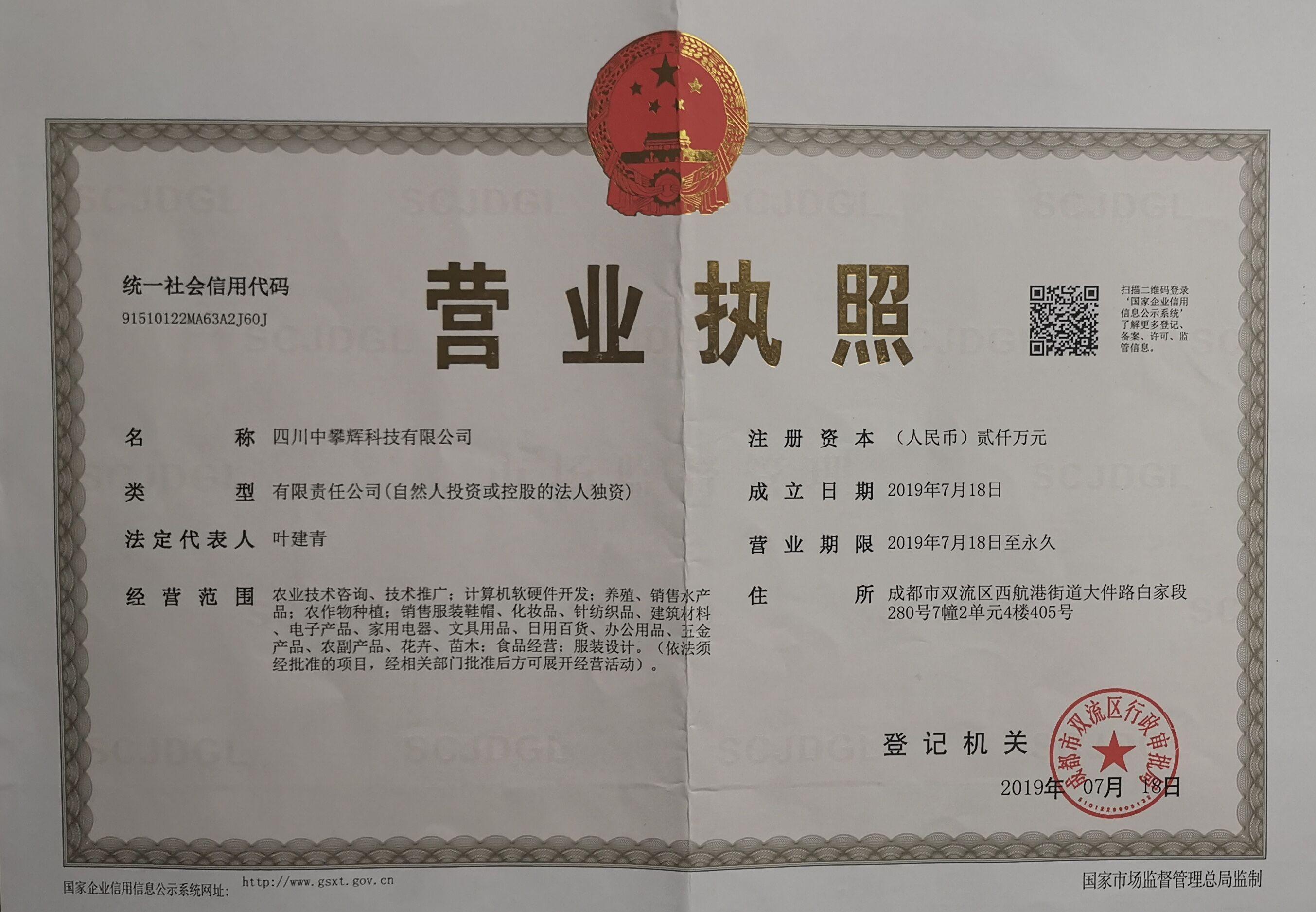 四川ag88环亚平台輝科技有限公司