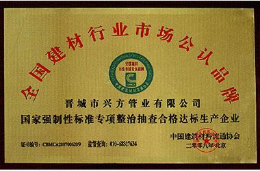 全国建材跨行业市场公认品牌
