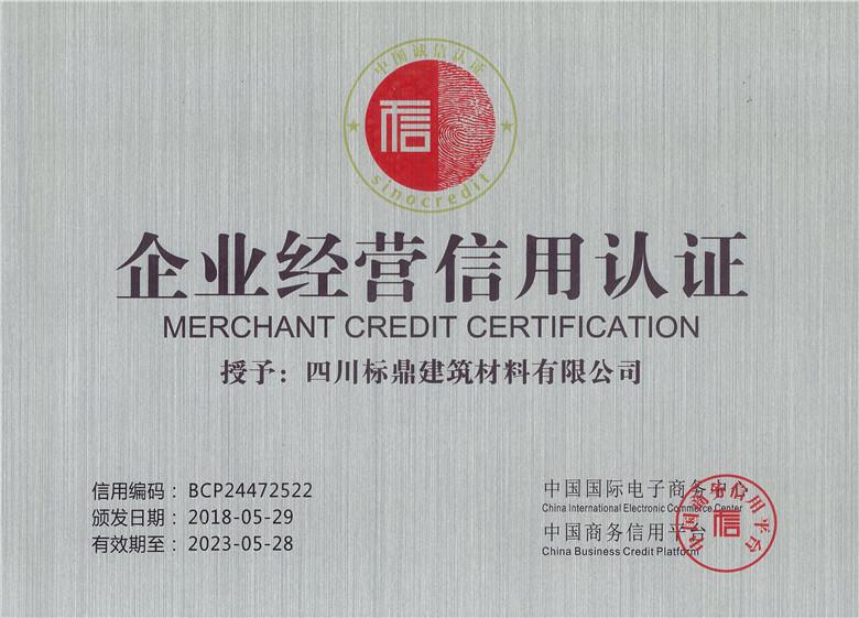 企业经营信用认证