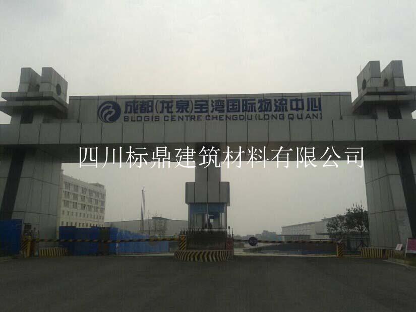 熱烈慶賀我公司中標深圳寶灣物流中心超高輕質防火墻成都龍泉汽車城項目