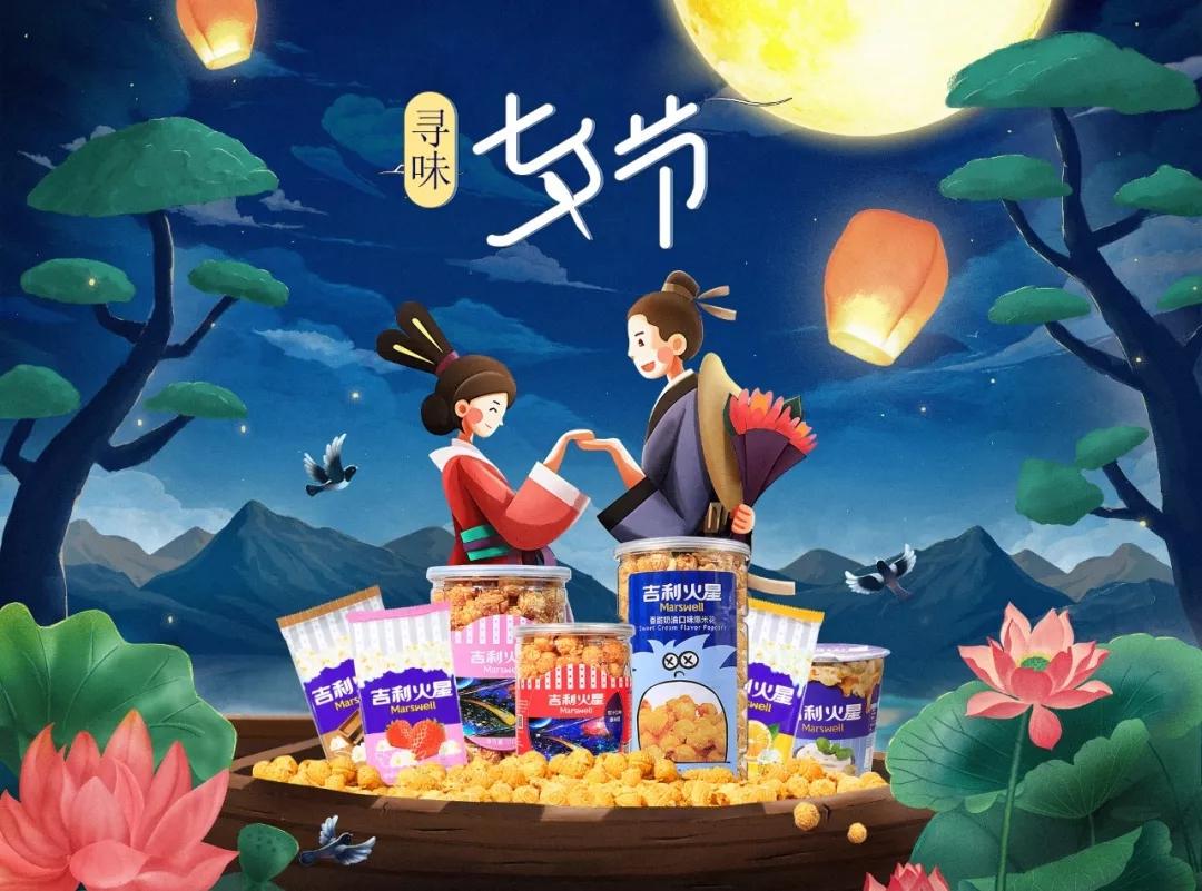 浪漫七夕丨吉利火星诚心匠制,给最爱的永远是最好的