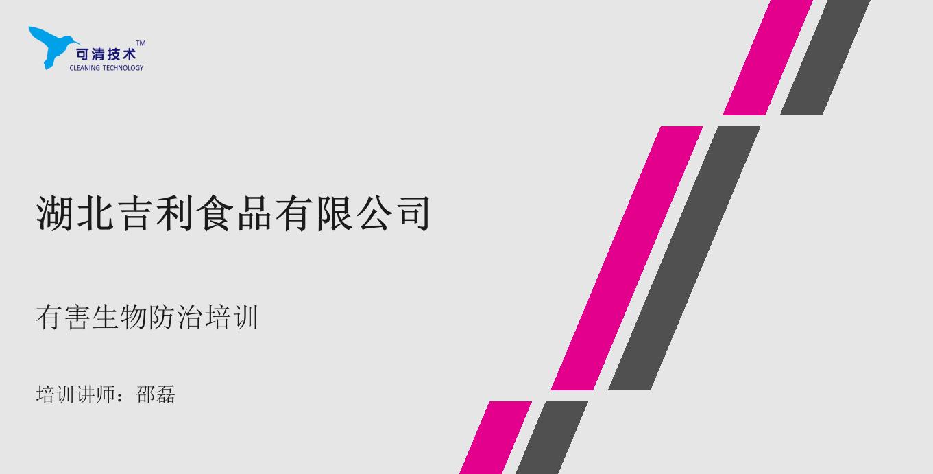 湖北吉利食品有限公司 2019年6月质量安全培训简报